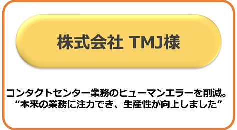 導入事例1 TMJ様 コンタクトセンター業務のヒューマンエラーを削減