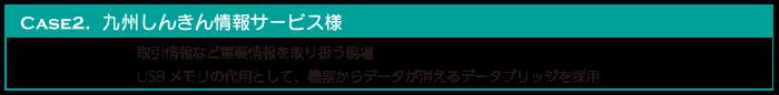 九州しんきん情報サービス事例