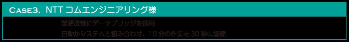 NTTコム エンジニアリング事例