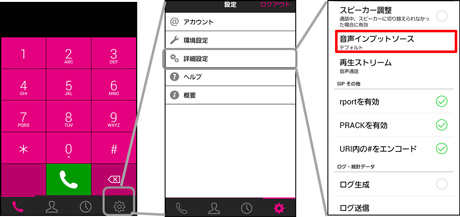 「iCrossway」for Android の画面イメージ