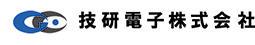技研電子電子テクノロジー株式会社