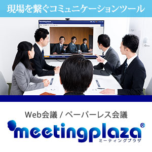 MeetingPlaza Web会議