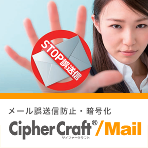 CipherCraft=Mail_誤送信防止