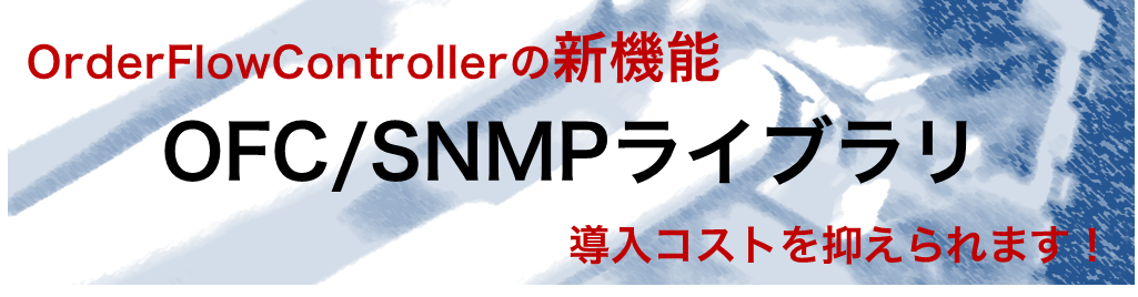 OFC/SNMPライブラリ