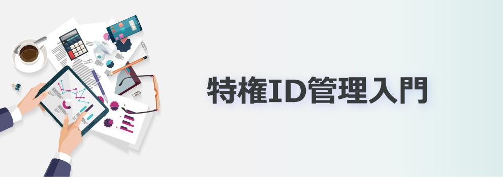 特権ID入門 特権ID管理ソリュー...