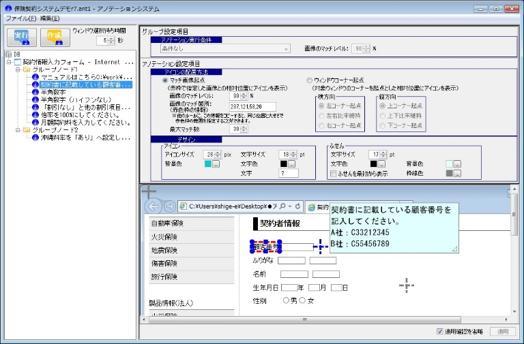 Basicタイプの編集ツール画面イメージ