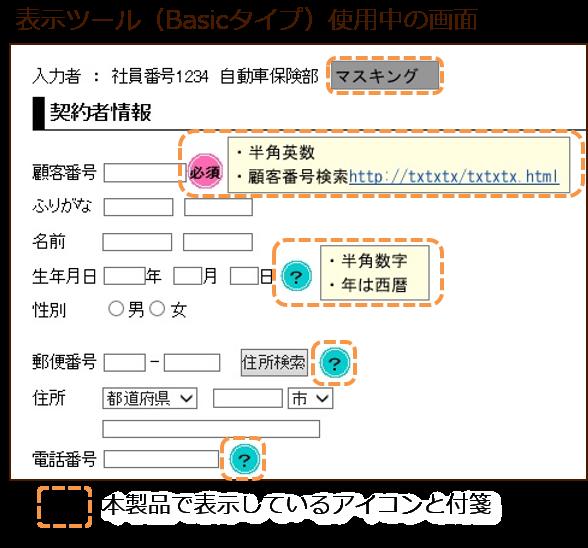 Basicタイプの表示ツール画面イメージ