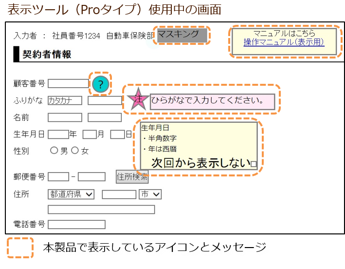 Proタイプの表示ツール画面イメージ