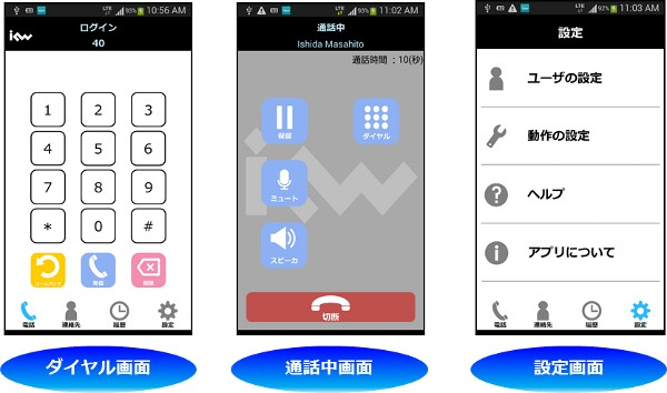 「iCrossway2」for Android の画面イメージ