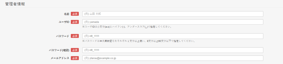 アカウント作成画面 管理者情報