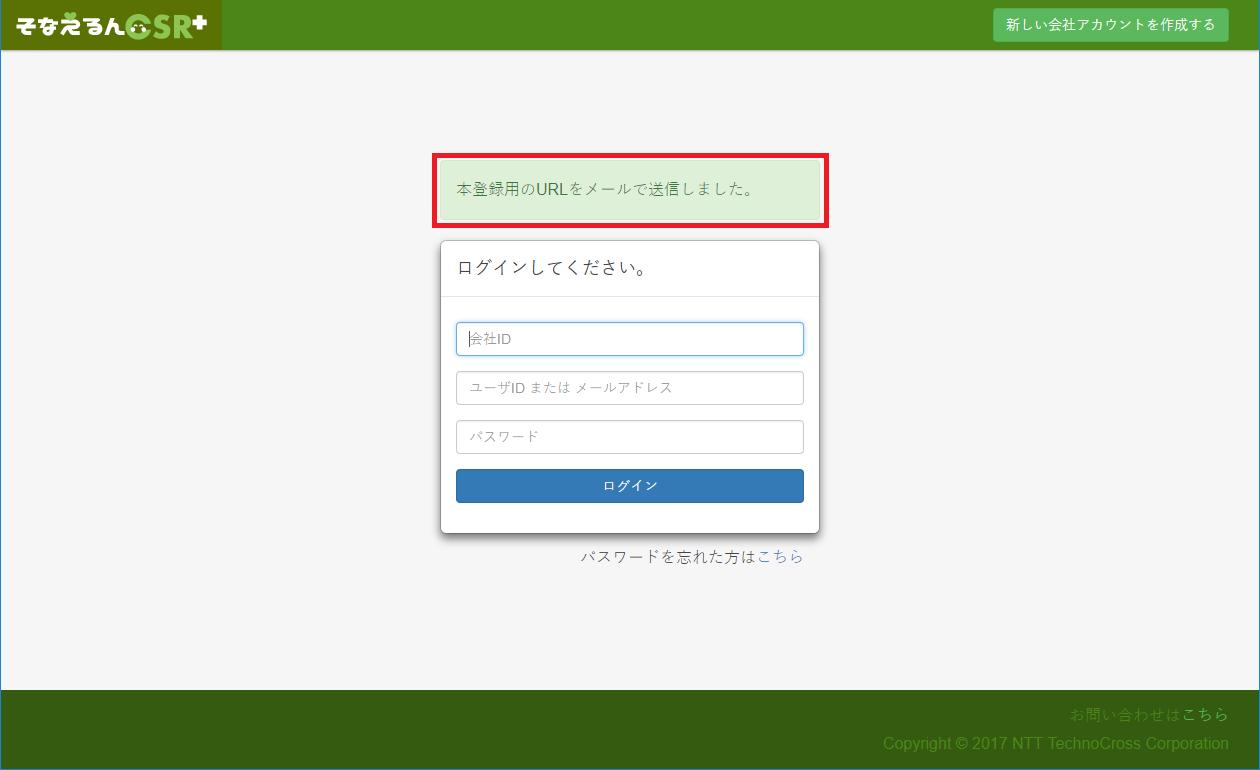 ログイン画面 仮登録完了