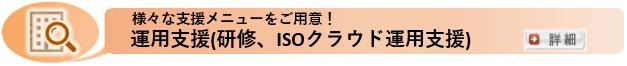 運用支援(研修、ISOクラウド運用支援)