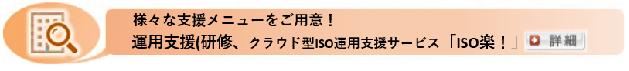 運用支援(研修、クラウド型運用支援サービス「ISO楽!」)