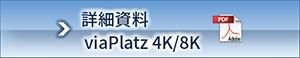 詳細資料-viaPlatz 4K/8K