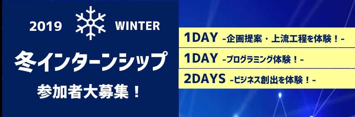 NTTテクノクロスインターンシップ2019冬