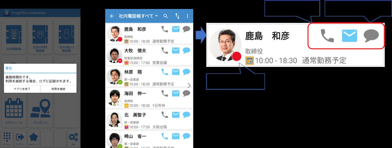 利用注意画面(左)と、Skype for Businessプレゼンス連携イメージ(右)
