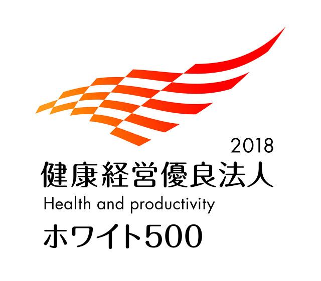 健康経営優良法人(ホワイト500)