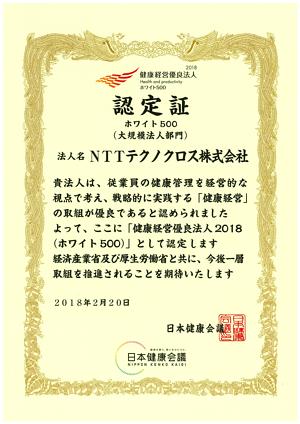 健康経営優良法人(ホワイト500)認定書